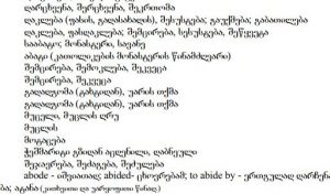 georgian dictionary